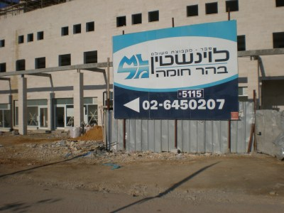 israel-symposium-1-13-001.jpg