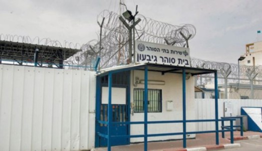 Ramle Prison (photo: Nir Keidar)